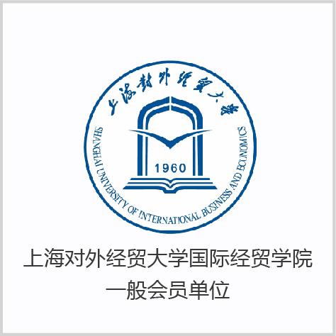 上海对外经贸大学国际经贸学院.png