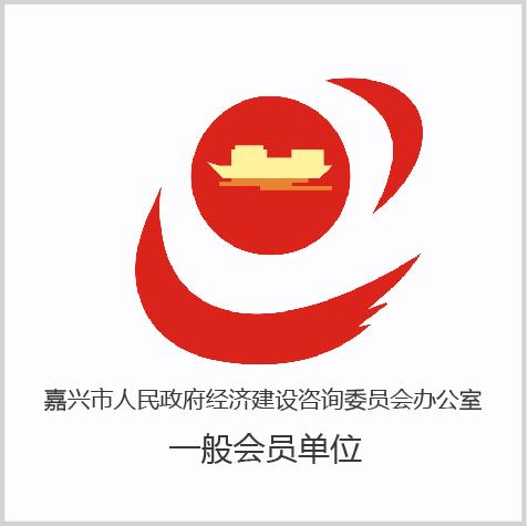 嘉兴市人民政府经济建设咨询委员会办公室.png
