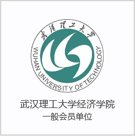 武汉理工大学经济学院.png